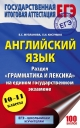 ЕГЭ Английский язык 10-11 кл. Раздел Грамматика и лексика на ЕГЭ